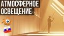 Секреты атмосферного освещения в EEVEE Blender 2 8