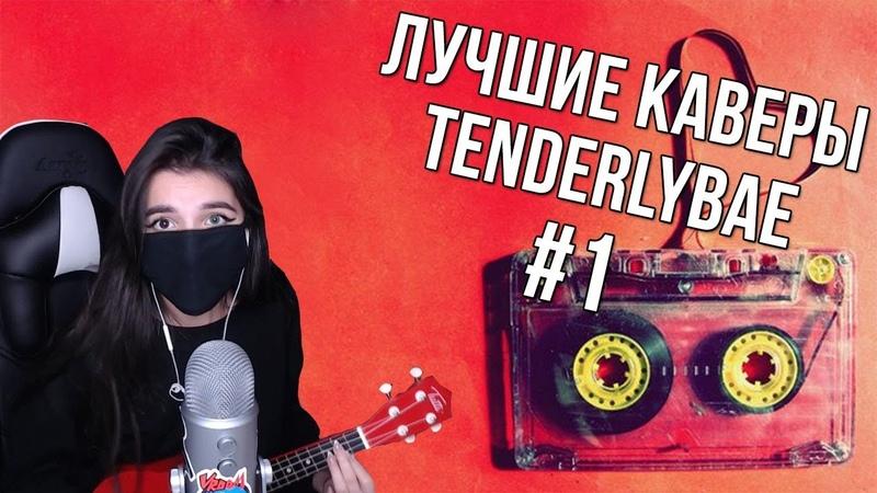 Сборник лучших каверов tenderlybae 1 (GONE.Fludd, Мэйби Бэйби, Pharaoh и др.)😍