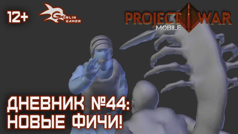 Project War Mobile: Новые фичи! Дневник №44
