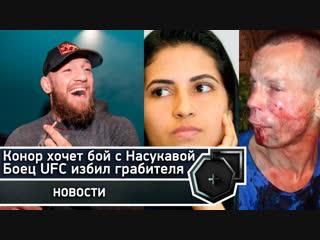 Девушка-боец UFC избила грабителя, Макгрегор хочет драться с Насукавой | FightSpace