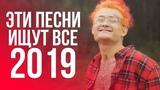 💕 ЭТИ ПЕСНИ ИЩУТ ВСЕ 2019 // ЛУЧШИЕ ХИТЫ 2018 - 2019 🔥