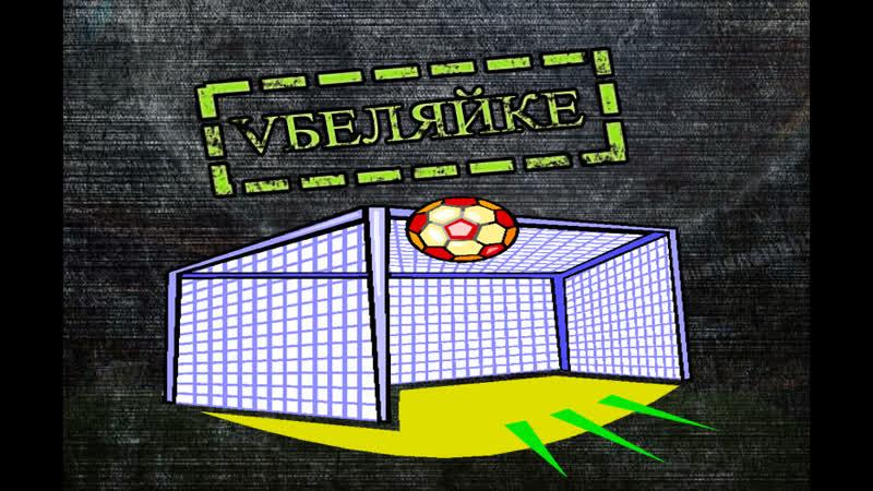 VБеляйке 1.5. Конфликт Лавины и Виртуса, ТОП-3 футболистов 7х7 по версии Владимира Чащина