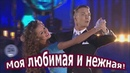 Красивая песня. Моя любимая и нежная! 💗♫ Владимир Алмазов