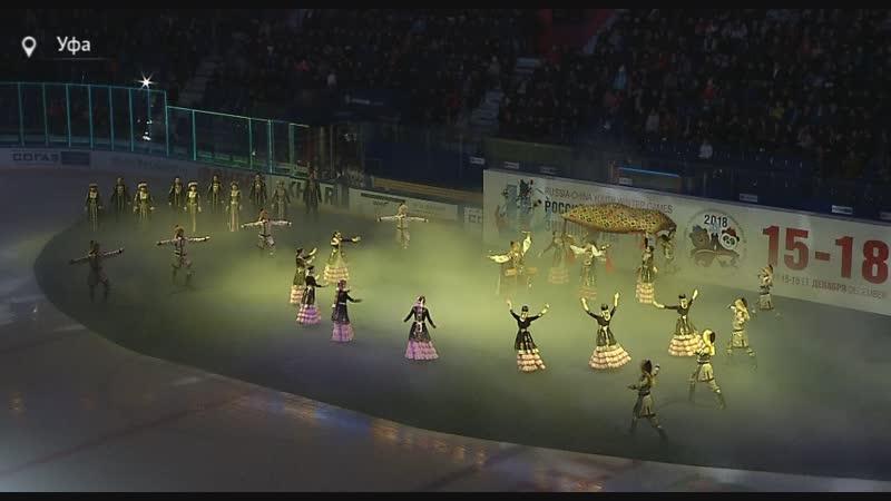 В Уфе стартовали Российско-Китайские молодежные зимние игры