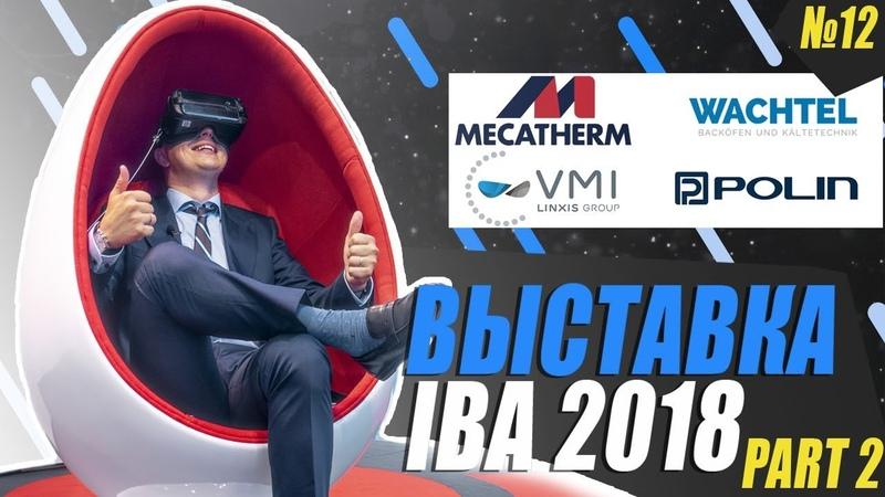 Новинки выставки Iba 2018 в Мюнхене часть 2 | Kotikov Vlog 12
