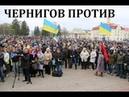 Чернигов ответил Порошенко: Военное положение - фарс. Расплата близка