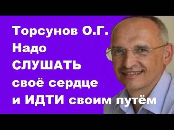 Торсунов О.Г. Надо СЛУШАТЬ своё сердце и ИДТИ своим путём. Владивосток 26.10.2016