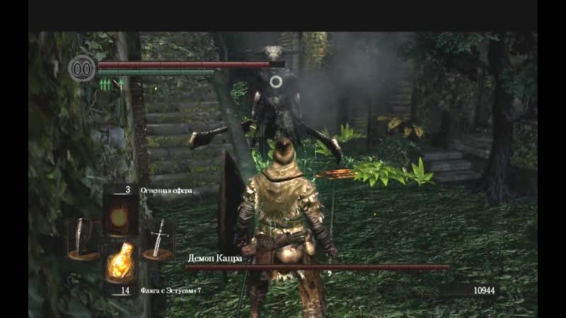 Dark Souls Prepare to die edition Демон Капра