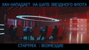 Хан нападает на штаб звездного флота / Стартрек : Возмездие