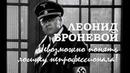 Леонид Броневой (1973). Невозможно понять логику непрофессионала / Семнадцать мгновений весны, 1973