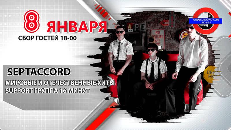 08 января SEPTACCORD И 16 МИНУТ