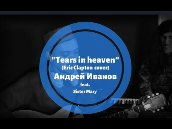 Tears in heaven (Eric Clapton acoustic cover)