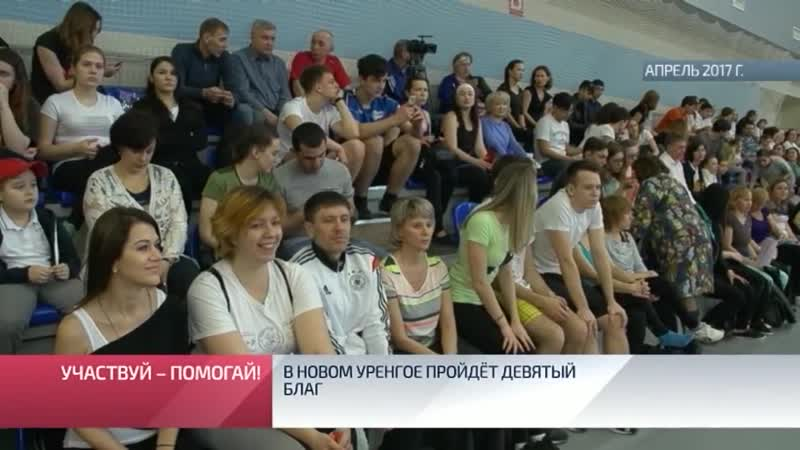 ТВ Импульс о подготовке к благотворительному марафону «Твори добро»_2018