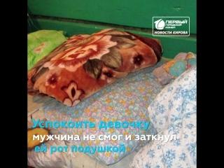 Отец задушил дочь подушкой