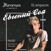 15 апреля   Евгений Соя в Барнауле!