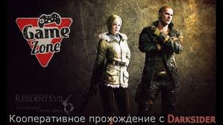 Resident evil 6 стрим № 5 кооперативное прохождение с Максом ака Darksider (компания Джейка и Шерри)