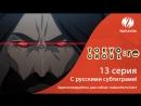 Токийский гуль: re / Tokyo Ghoul: re — 13 серия [фрагмент с русскими субтитрами]