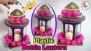 Plastic bottle craft idea best out of waste Plastic bottle lantern Diwali decoration 2018