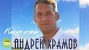 Андрей Храмов Какая есть Альбом 2018