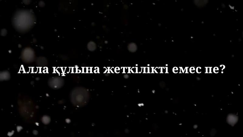 Алла құлына жеткілікті емес пе ұстаз Ерболат Боханов