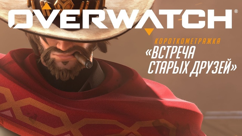 Короткометражка «Встреча старых друзей» | Overwatch
