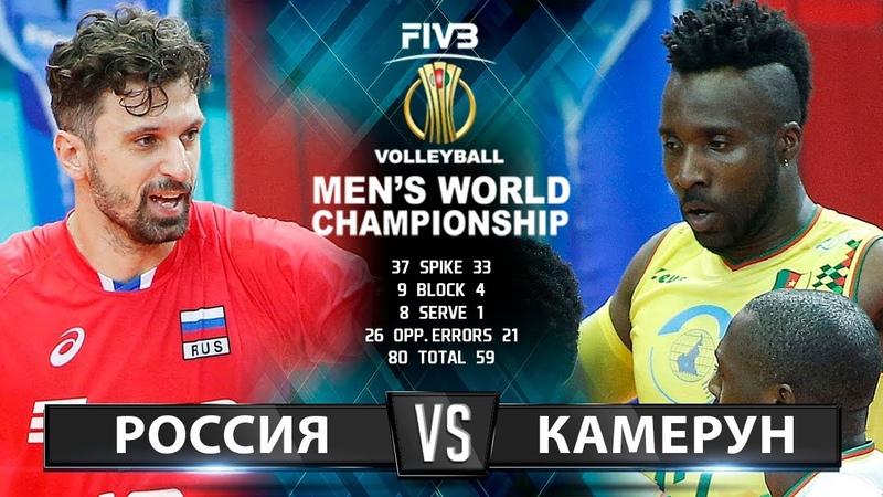 Волейбол | Россия vs. Камерун | Чемпионат Мира 2018 | Лучшие моменты игры