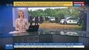 Новости на Россия 24 • Бойня под Тверью электрик, расстрелявший дачников, арестован