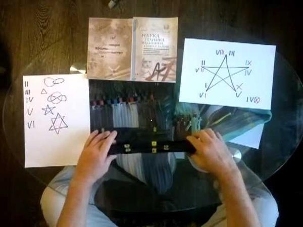 цифровые трансформации пентаграммы, ленты Мебиуса и т.д.