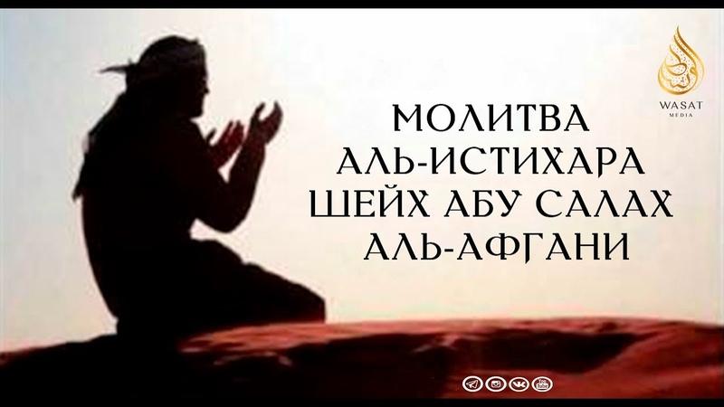 Молитва аль-Истихара   Шейх Мухаммад Хишам ат-Тахирий ᴴᴰ