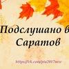 Подслушано в ПИУ г. Саратов