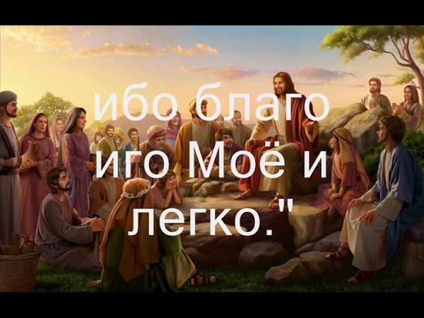 Иго Небесное (Христианское караоке) (Heavenly yoke)