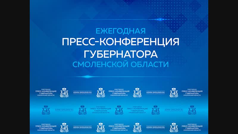 Ежегодная пресс-конференция Губернатора Смоленской областиж