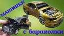 МАШИНКА Nissan Silvia Слива 1 24 Машинки СССР