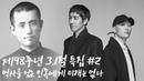 [무도 결방특집] 무한도전X역사 : 윤동주 - 황광희 개코, 위대한 유산