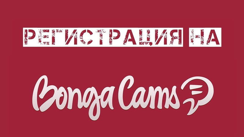 Инструкция по регистрации моделью на Bongacams