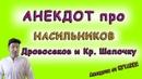 Самый смешной АНЕКДОТ про НАСИЛЬНИКОВ дровосеков и Красную Шапочку