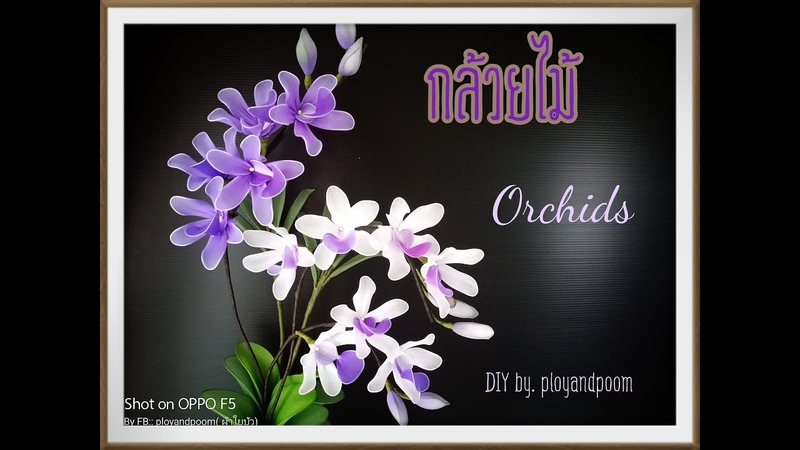 How to make nylon/stocking flower (Orchids) ployandpoom