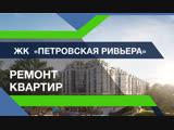 Студия ремонта Кирилла Кремнева ЖК