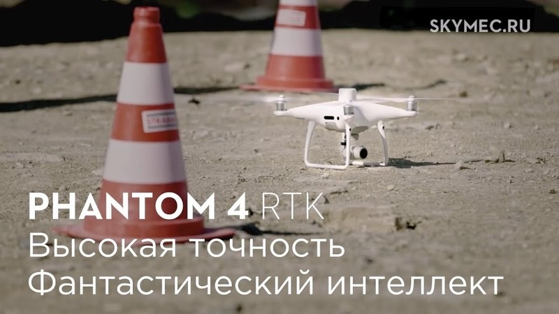 DJI Phantom 4 RTK – самый компактный и точный дрон DJI для создания карт