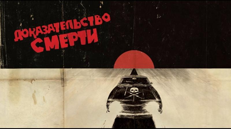 Доказательство смерти / Death Proof (2007) | HD 1080p