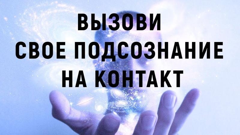 Вызови свое подсознание на контакт | Сеанс Марты Николаевой-Гариной