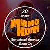 МимоНот в Лётчике 20 июня - Презентация сингла!