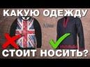 Кто заставил нас носить иностранную одежду Почему мы забываем и не ценим родную культуру и традицию