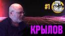 Константин Крылов — о русском нацдвиже, Украине и провокаторах | СЫЧ