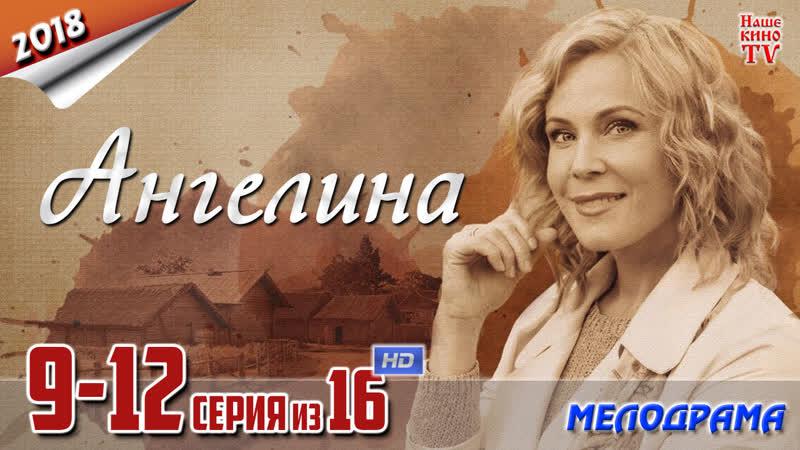 Ангелина / HD 720p / 2018 (мелодрама). 9-12 серия из 16