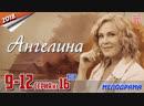 Ангелина / HD 720p / 2018 мелодрама. 9-12 серия из 16