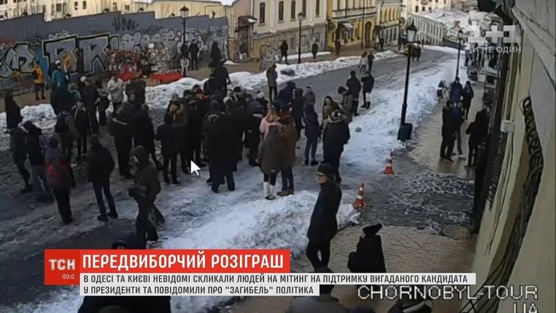 В Одесі та Києві пранкери розіграли сотні людей зібравши на мітинг за політика якого не існує