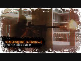 ОСВОБОЖДЕНИЕ ЗАЛОЖНИКОВ  SPORT BY SASHA SINEGOR #2