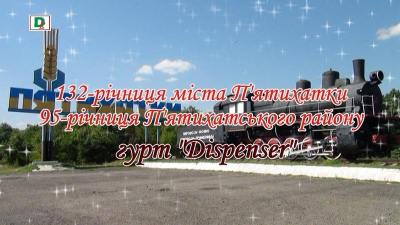 132 річниця міста Пятихатки 95 річниця Пятихатського району гурт Dispenser