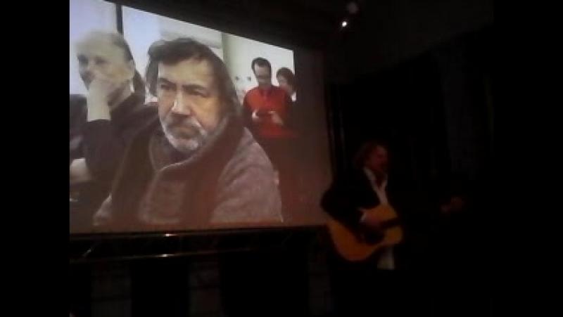 А.Бодин поет на вечере памяти Валерия Наумова
